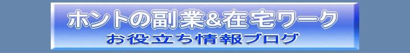 副業 内職 在宅ワーク【ホンモノ】情報発信ブログ